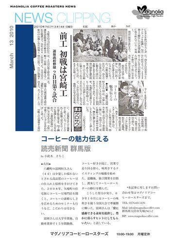 コーヒーの魅力伝える (読売新聞の記事)