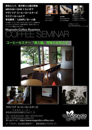 コーヒーセミナー「導入編」募集のお知らせです!