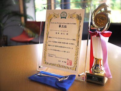 SCAJ ジャパンカップテイスターズチャンピオンシップ2010 で3位入賞!①