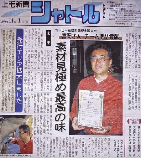 上毛新聞社「シャトル」へ掲載!