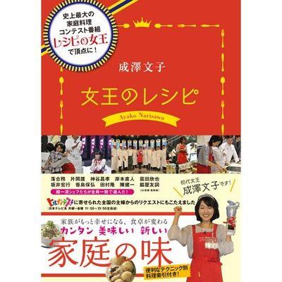 成澤 文子さん、「女王のレシピ」 ご出版おめでとうございます!
