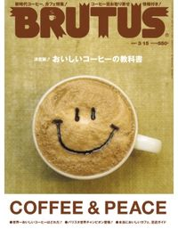 BRUTUS おいしいコーヒーの進化論。