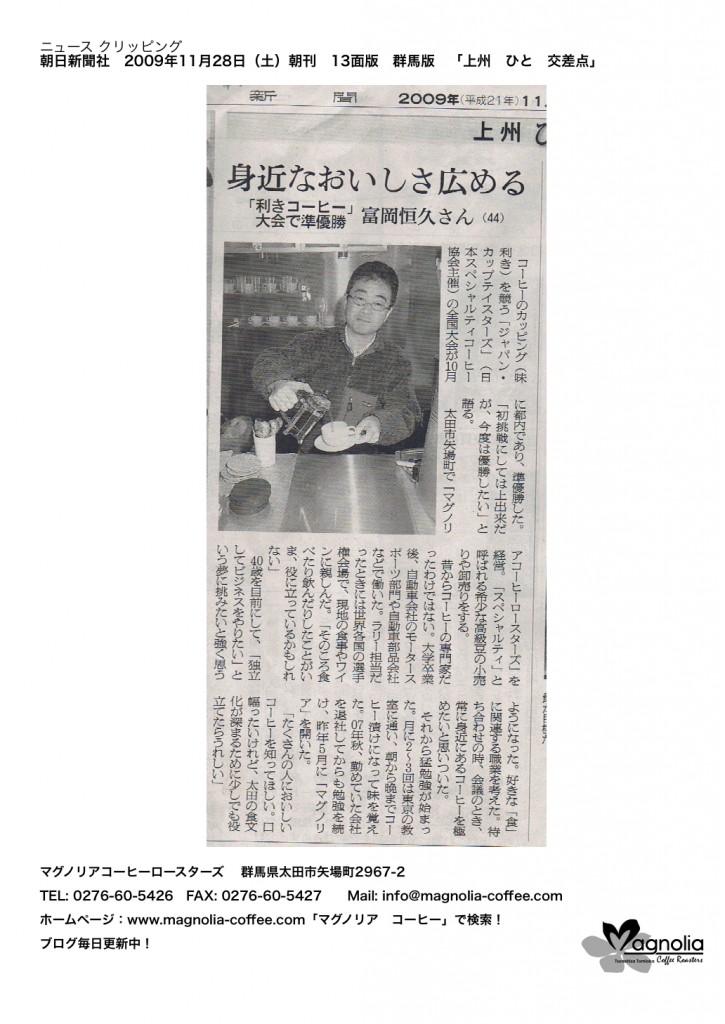 朝日新聞 群馬版に掲載の記事です!