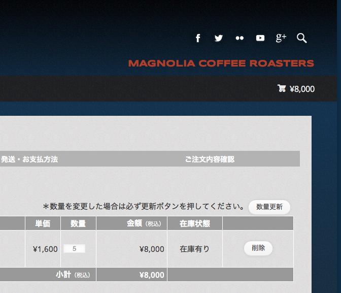 magnoliacoffee_webshopcart2