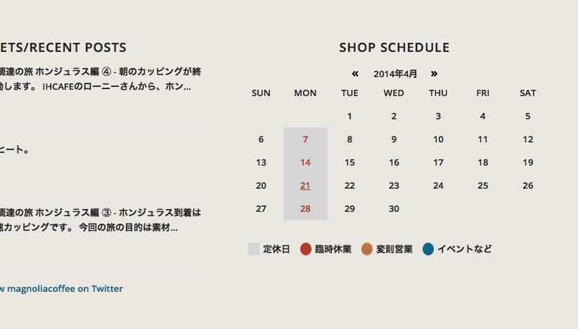 トップページにカレンダーツールを追加しました