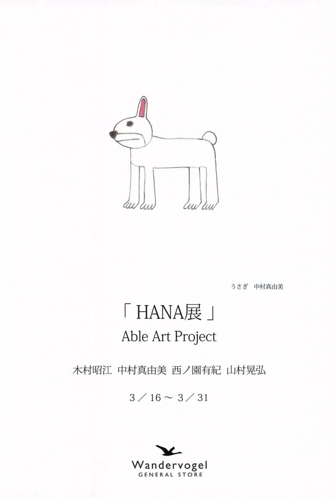 hana展_1