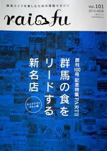 月間 ライフ 創刊100号 記念特集に掲載されました!