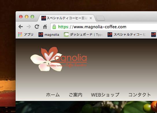 ホームページ(コーヒー豆通販)をより安全に… 独自SSL対応にいたしました