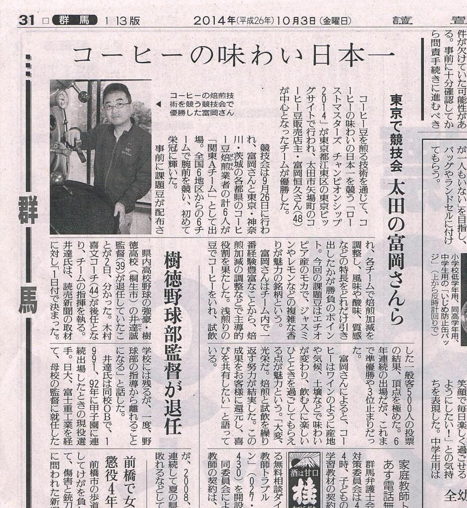 ローストマスターズ チャンピオンシップのことが、10月3日 「読売新聞」 群馬版に掲載されました!