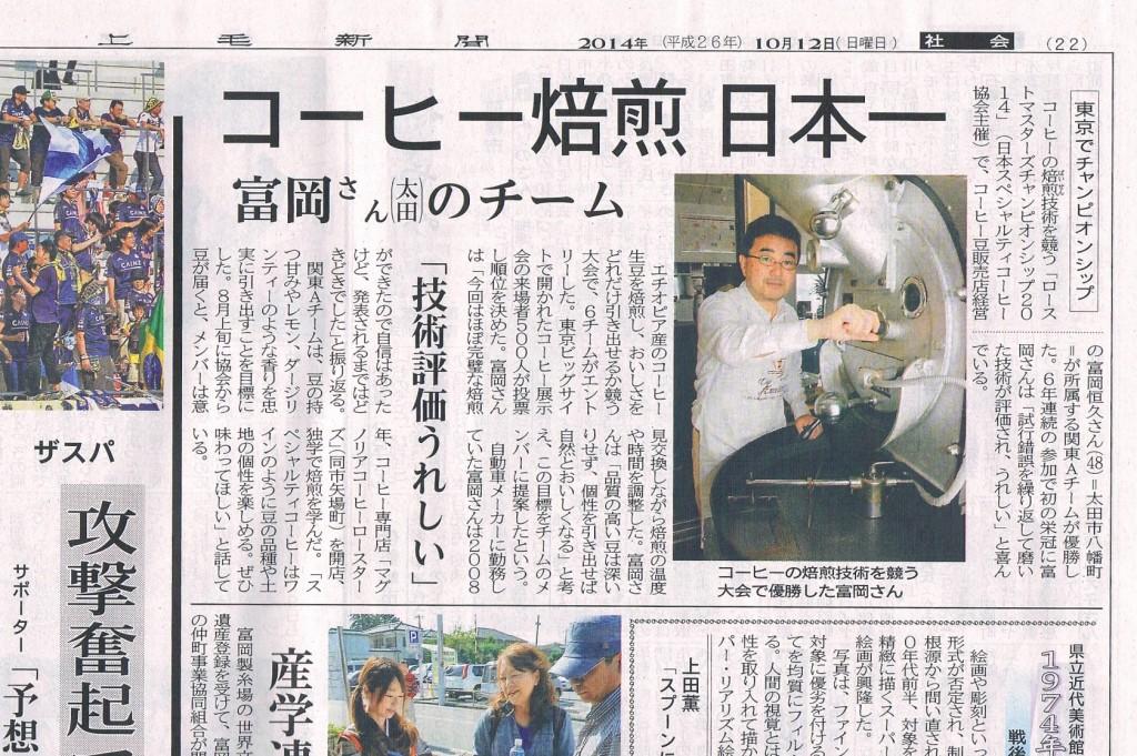 上毛新聞_ローストマスターズ2014