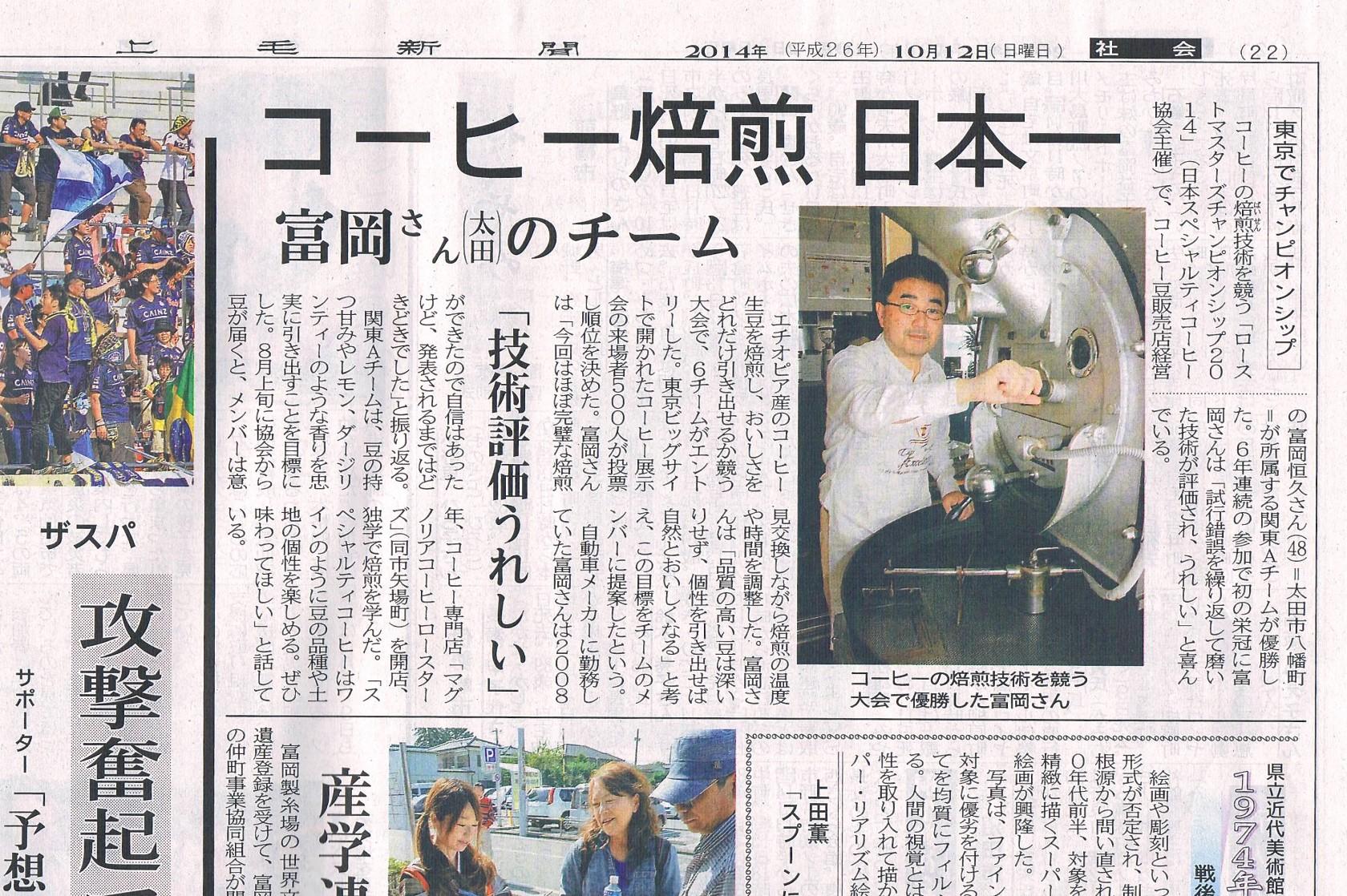 ローストマスターズチャンピオンシップのことが10月12日「上毛新聞」に掲載されました!