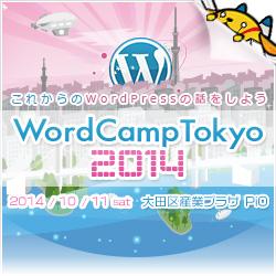 WordCamp Tokyo 2014にてマグノリア コーヒーロースターズのウェブサイトが紹介されることになりました