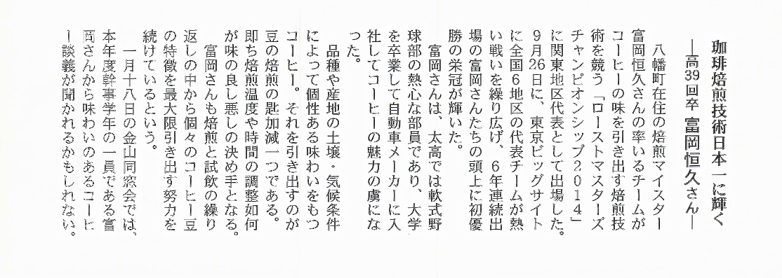太田高校同窓会報_2014年11月