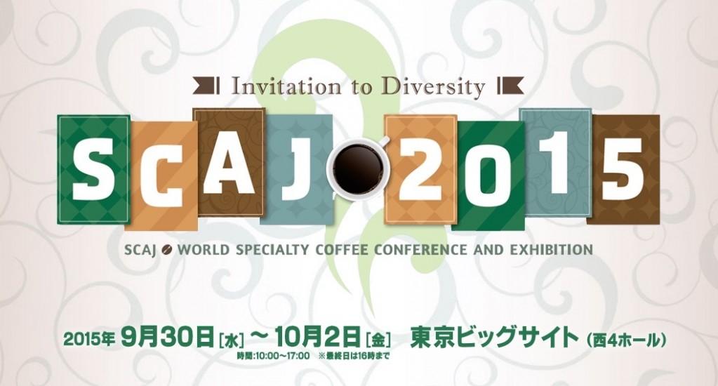 SCAJ 2015 ワールドスペシャルティコーヒー カンファレンス& エキジビション