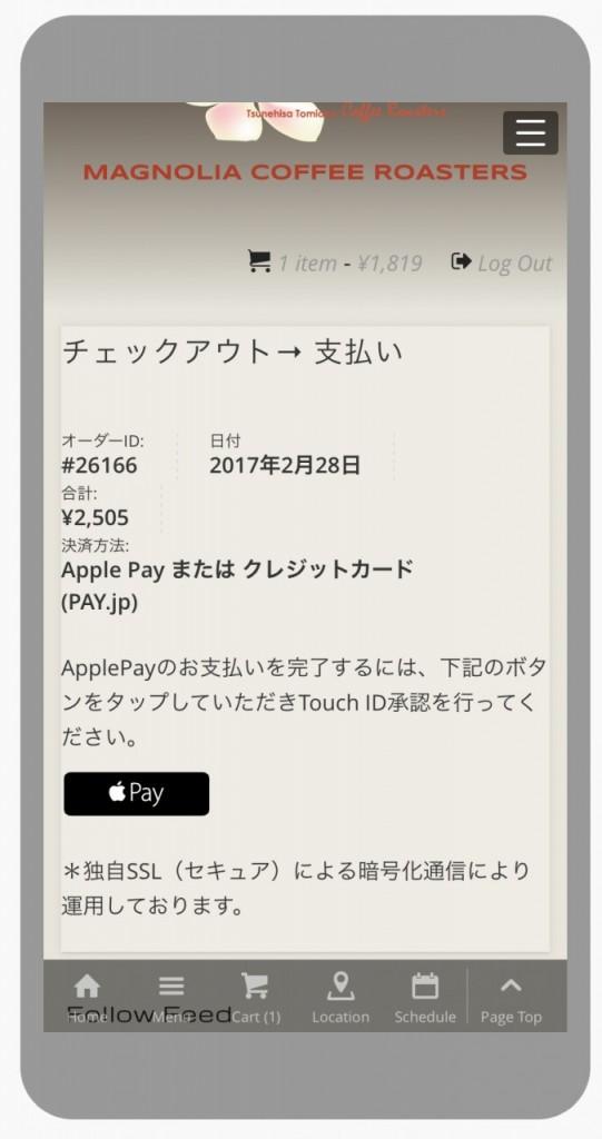 スクリーンショット applepay_2