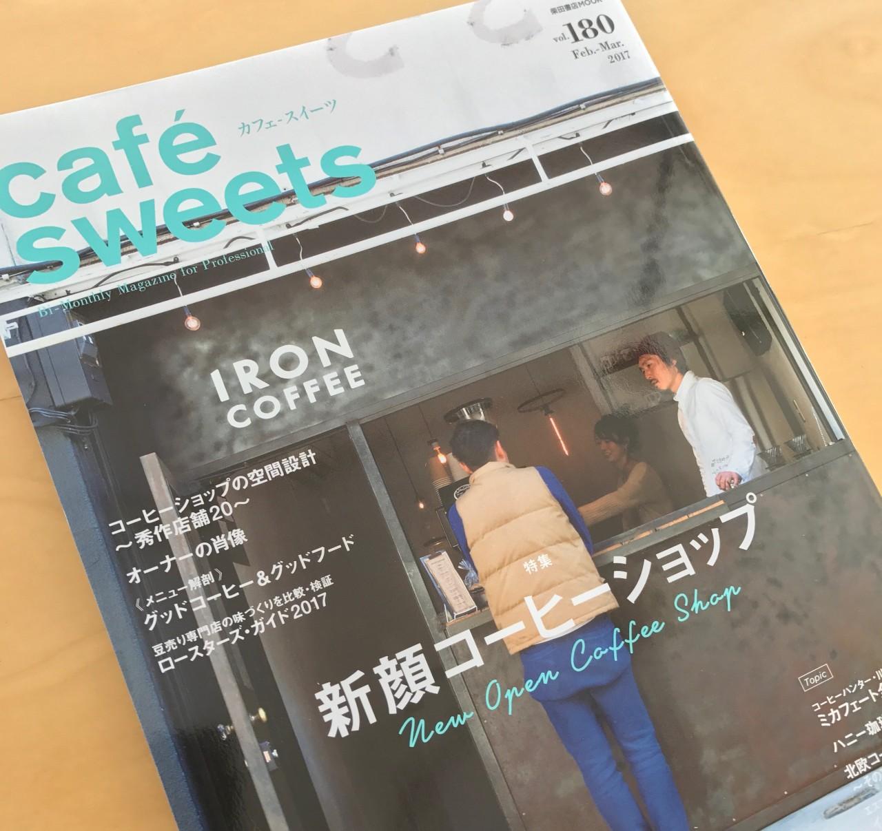 カフェ・スイーツ2017