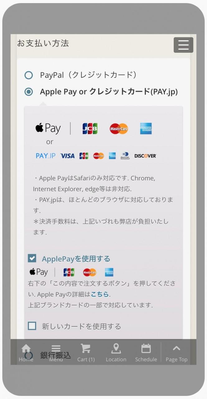 スクリーンショット applepay iphone1