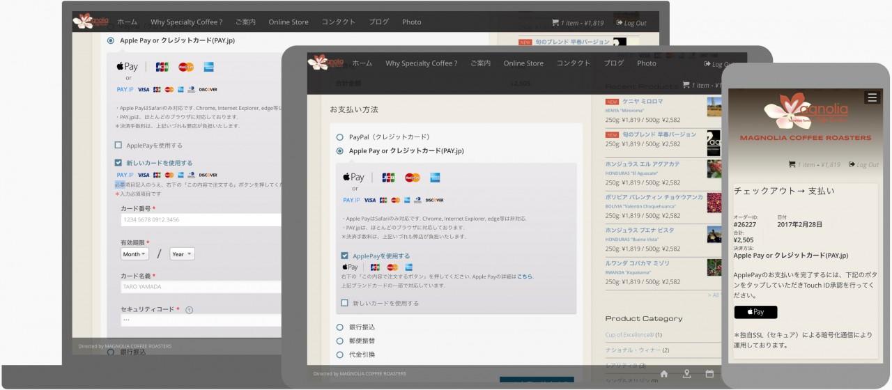 スクリーンショット applepay responsive